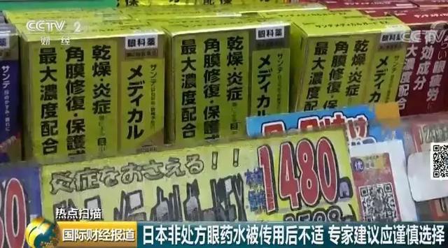 還在瘋搶日本眼藥水?央視的這份調查真相了。原來… - 每日頭條