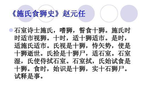 文言文繞口令《施氏食獅史》原文、拼音和普通話譯文及評價 - 每日頭條