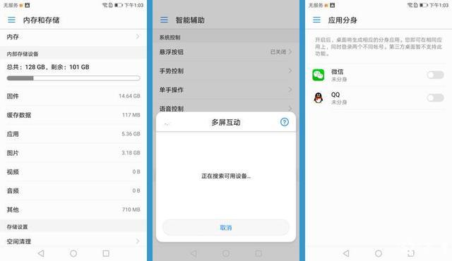 我們來聊聊小米的應用雙開功能,由此看MIUI系統真的是行業領先 - 每日頭條