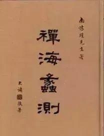 南懷瑾先生著作《禪海蠡測》選讀:禪宗與中國文化 - 每日頭條