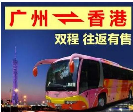 怎麼從廣州去香港? - 每日頭條