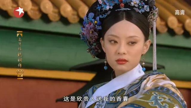 甄嬛傳:熹妃回宮,安陵容掏出的香囊為何說是欣貴人送的?真心機 - 每日頭條