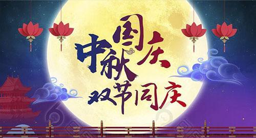國慶與中秋「喜相逢」今年月最圓 - 每日頭條