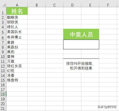 臨時需要隨機抽獎器?用Excel兩步輕鬆解決! - 每日頭條