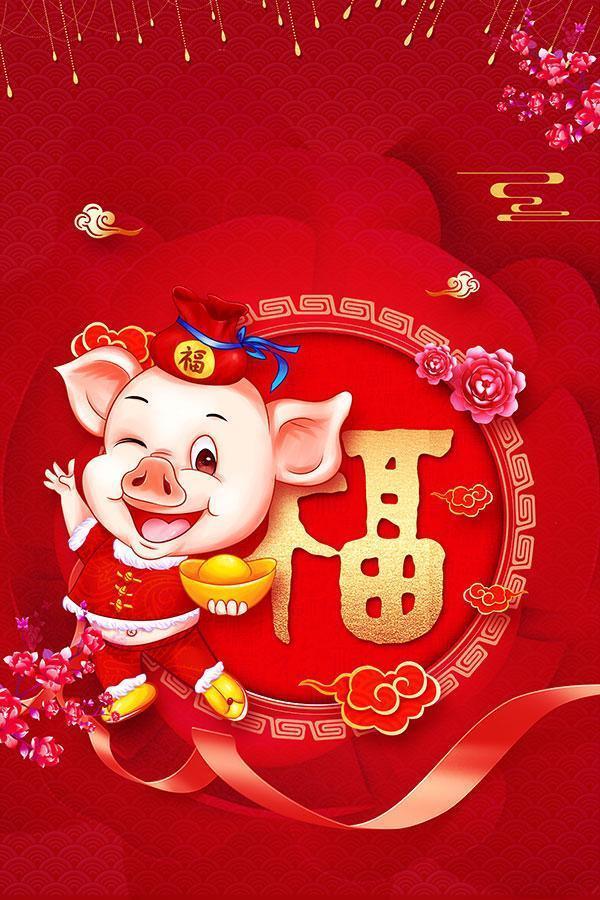 2019年豬年新年祝福語賀詞簡訊,願您生活美滿,好運連年! - 每日頭條