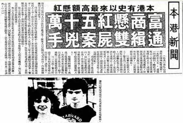 香港十大奇案系列之六:寶馬山雙屍案! - 每日頭條