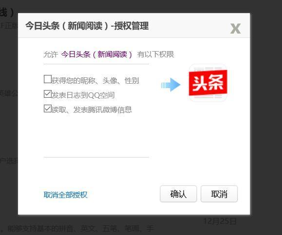 怎麼查詢管理QQ授權登錄過的網站 - 每日頭條