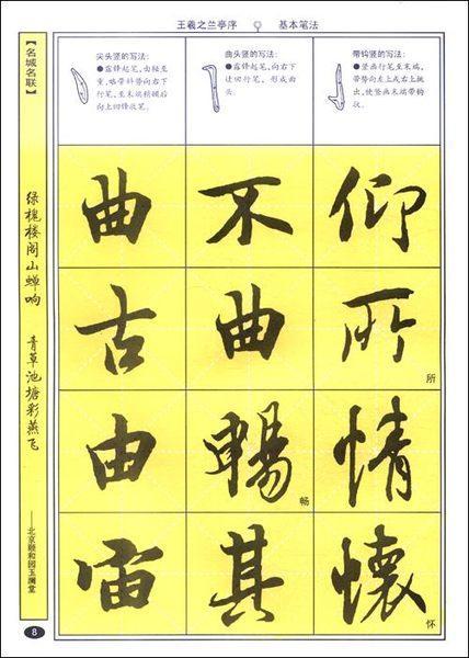「中國字帖之冠」司馬彥,書法技藝精湛 - 每日頭條