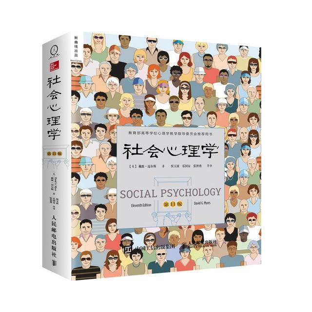心理學入門推薦書籍 - 每日頭條