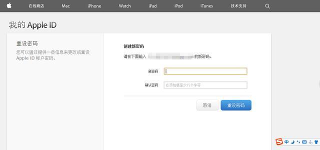 Apple ID密碼忘記了怎麼辦? - 每日頭條