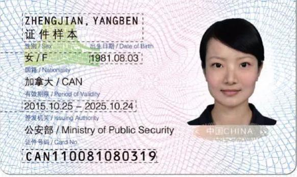 中國綠卡新政策正式出爐,以後回國不用簽證了 - 每日頭條