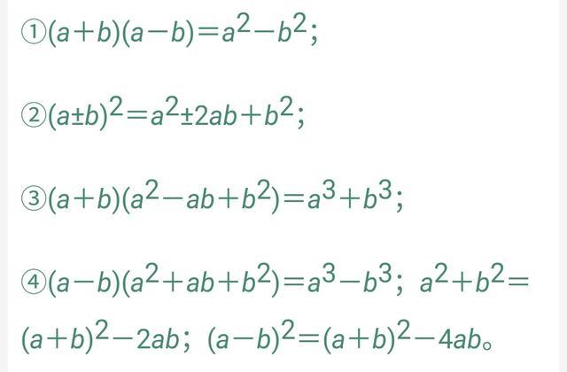 初中|掌握這23個初中數學常用公式。數學成績輕鬆100+! - 每日頭條