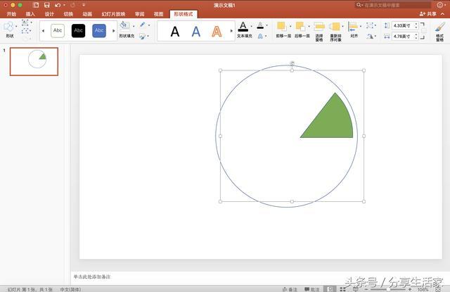教你用PPT做出圓心旋轉動畫!圖形組合螺旋轉效果。就是這麼炫酷 - 每日頭條
