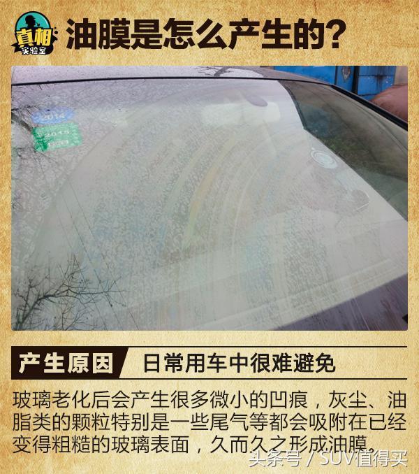 汽車玻璃模糊影響駕車竟是因為它。用什麼能夠徹底清理乾淨? - 每日頭條