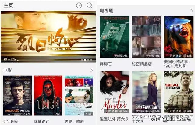 海外生活必備的9款追劇App!免費看中英美日韓劇爽到飛起 - 每日頭條