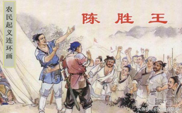 大澤鄉陳勝吳廣起義為何迅速面臨著失敗? - 每日頭條