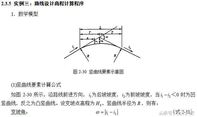 道路路線設計高程(豎曲線)計算5800計算器程序 - 每日頭條