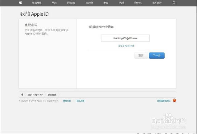蘋果ID密碼忘記了怎麼辦? - 每日頭條