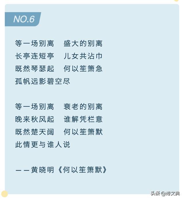 歌詞化用古詩詞,高曉松VS瓊瑤誰能贏? - 每日頭條