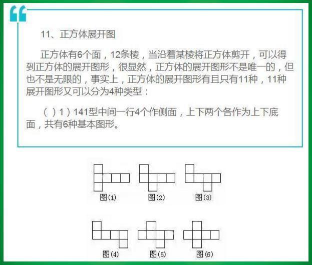 別讓孩子「投機取巧」!這11個基本運算打不穩。數學算是沒救了 - 每日頭條