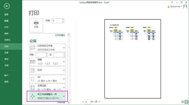 Excel表格列印成一頁技巧! - 每日頭條