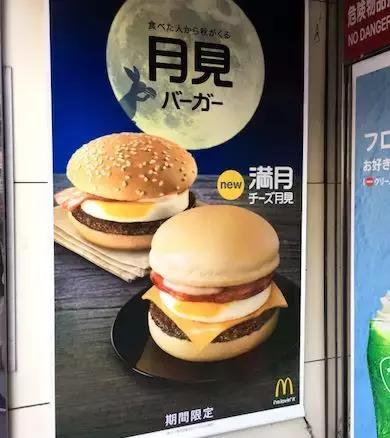 中秋節不只可以吃月餅,日本麥當勞還有「賞月漢堡」 - 每日頭條