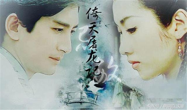 香港TVB《倚天屠龍記》能成為經典。看這些角色你就明白原因 - 每日頭條
