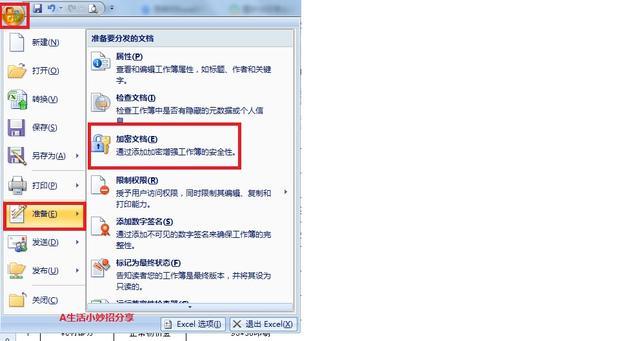 如何給 Excel2003/2007/2010文件內容。設置密碼操作方法! - 每日頭條