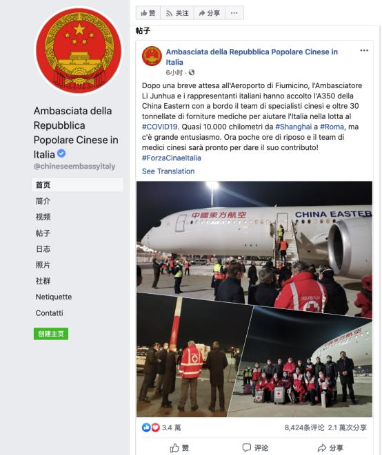 中國援助來了!義大利網友紛紛到中國使館臉書下刷「Grazie」 - 每日頭條