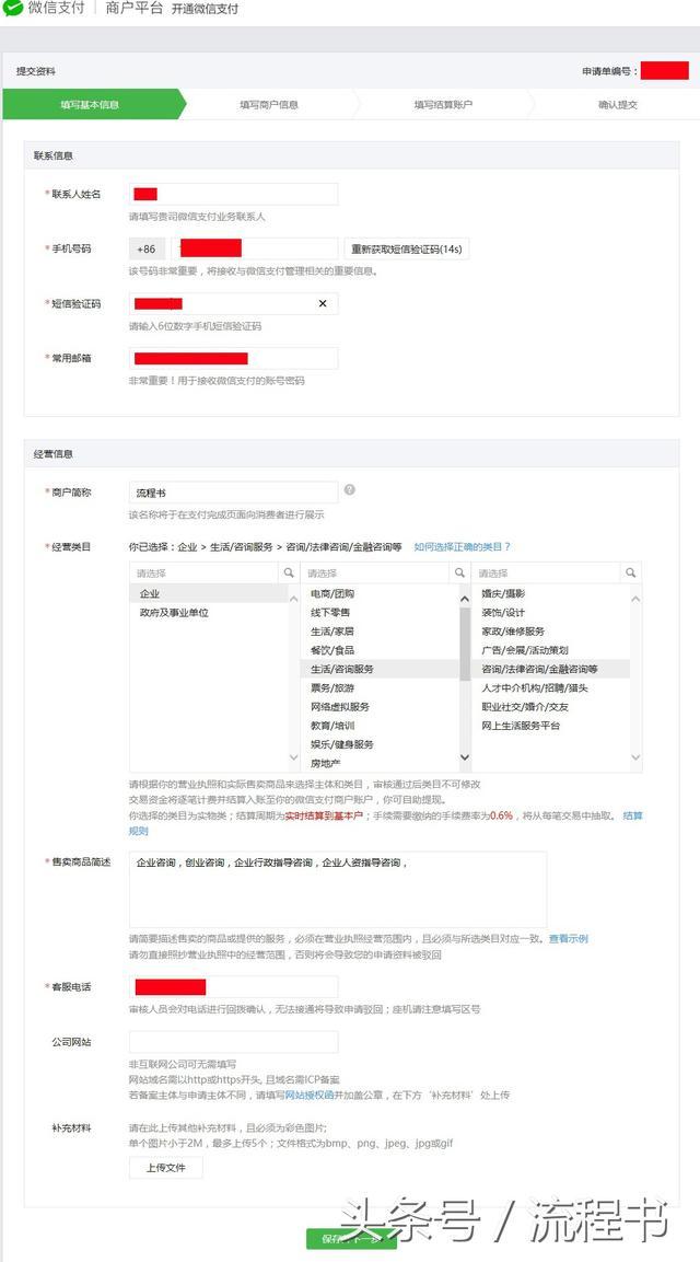 微信支付的申請流程 - 每日頭條