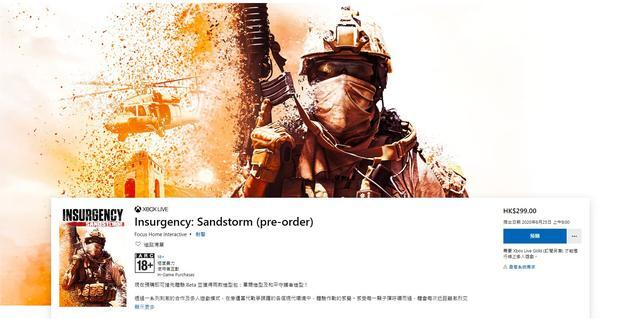 《叛變:沙漠風暴》Xbox版預購開啟 售價299港幣 - 每日頭條