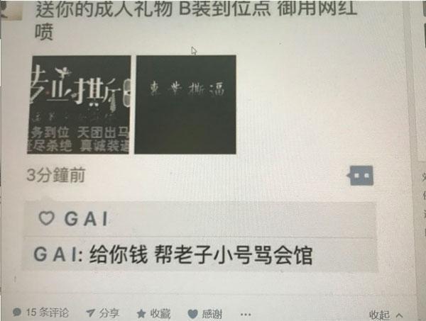 《中國有嘻哈》TY曾拉GAI入館遭拒 兩人關係是怎樣惡化的? - 每日頭條