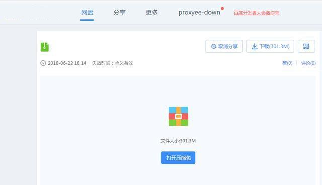 開源下載神器:proxyee-down,有效解決一些資源下載限速問題 - 每日頭條