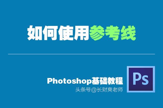 photoshop基礎教程15:如何使用參考線 - 每日頭條