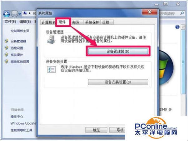 Win7系統退出U盤後重新插入電腦無法使用怎麼辦 - 每日頭條