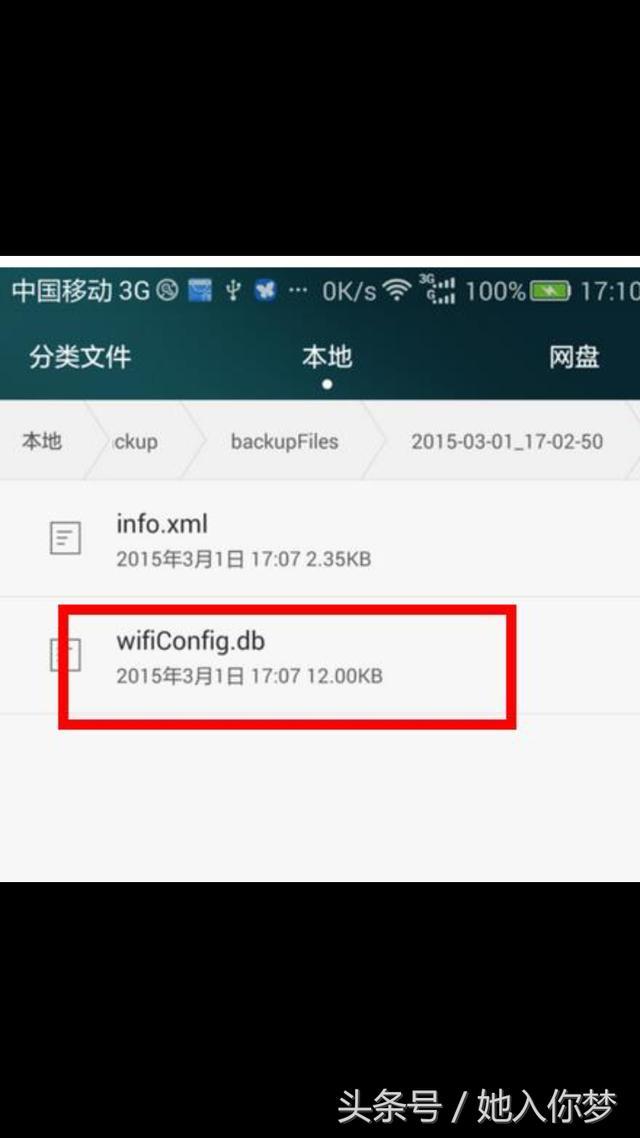 華為手機不root怎樣查看wifi密碼 - 每日頭條