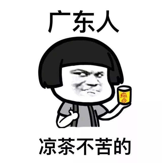 據說,廣東人的命,都是涼茶給的…… - 每日頭條