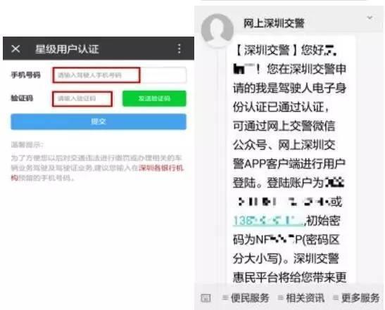 深圳駕駛證到期換證攻略 老司機必備! - 每日頭條
