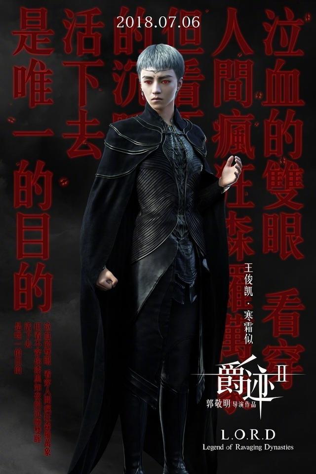 《爵跡2》曝王俊凱角色海報 雙眼血紅造型驚悚? - 每日頭條