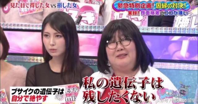 長得丑也是一種錯?日本綜藝調查:醜女vs正妹的不公平待遇 - 每日頭條