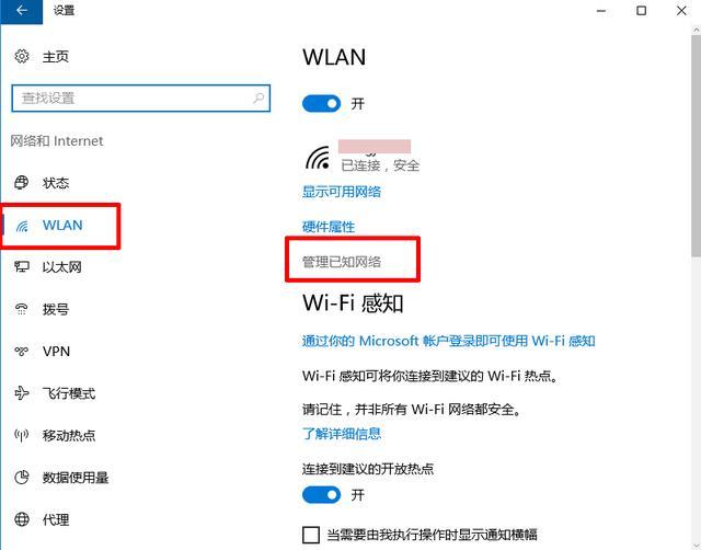 Windows 10系統電腦WIFI 信號不穩定?可以這麼辦 - 每日頭條