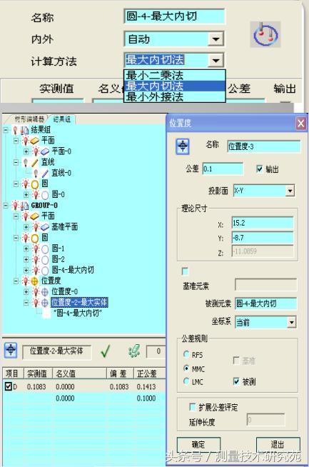 AC-DMIS5.3定位公差 - 每日頭條