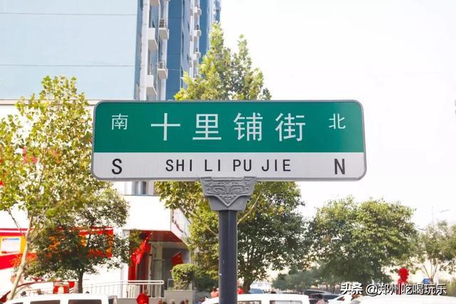 鄭州美食地圖:十里舖,陪東區一起成長的少年「老街」 - 每日頭條