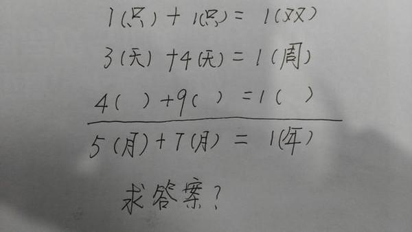 智力測試之腦筋急轉彎。小學生能答對四個。家長一個都不會? - 每日頭條
