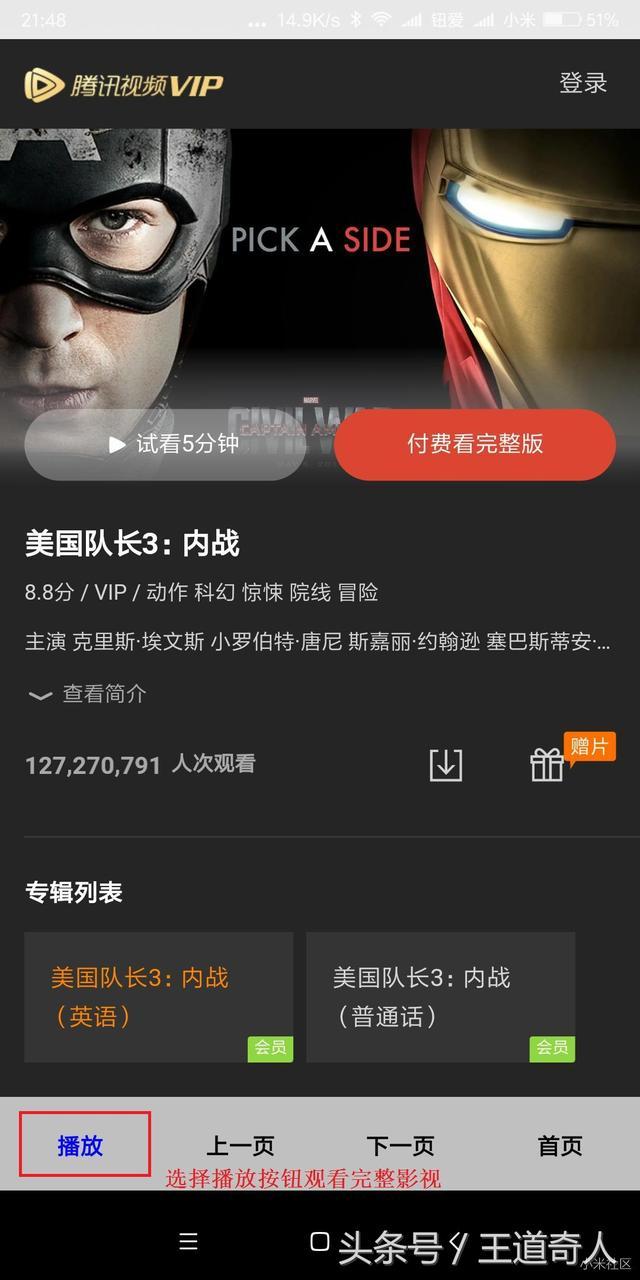 騰訊視頻破解版   所有會員VIP影視全程無廣告直接免費看 - 每日頭條