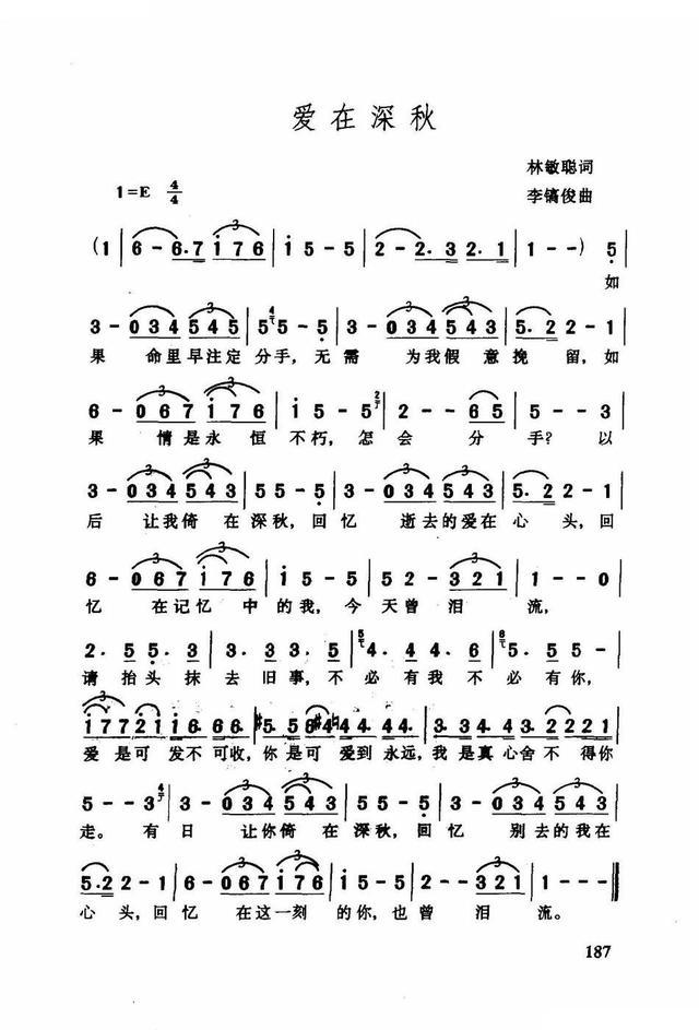 愛在深秋 譚詠麟—簡譜歌譜曲譜 - 每日頭條