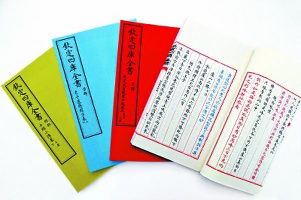 影印《四庫全書》入藏故宮 全套共計3.6萬餘冊 - 每日頭條