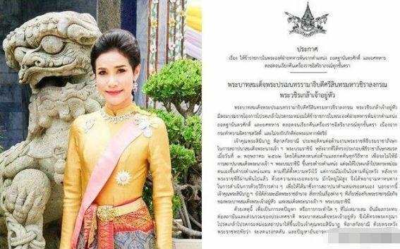 泰國王妃詩妮娜被剝奪全部頭銜!細探宮斗內幕 - 每日頭條
