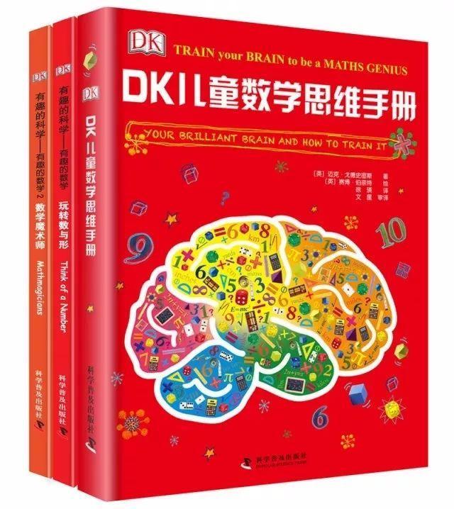 返團|智力可以訓練!培養孩子智商、記憶、專注力。這套思維訓練套裝書全搞定! - 每日頭條