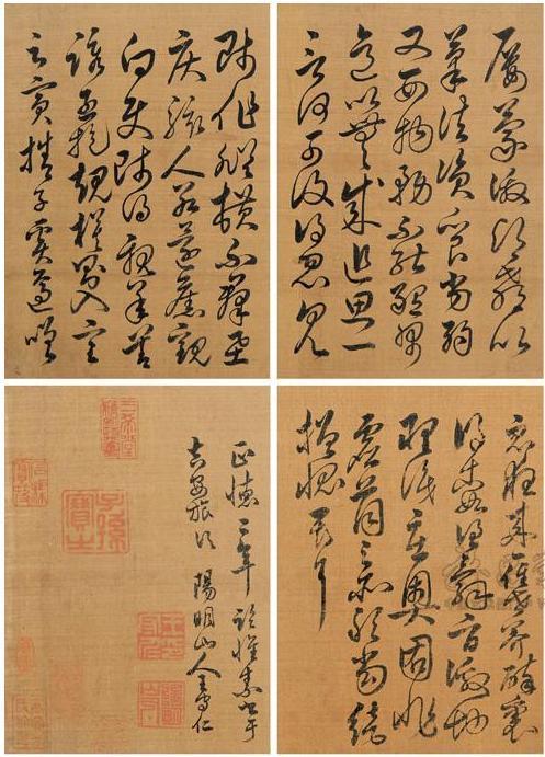 被譽為「一代儒宗,一代完人」,王陽明先生書法欣賞 - 每日頭條